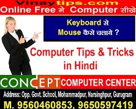 Keyboard से Mouse कैसे चलाये ?