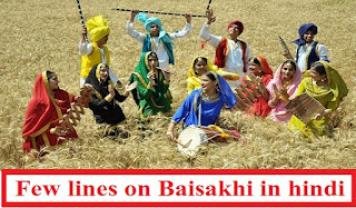 Few lines on Baisakhi in hindi