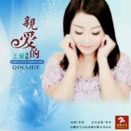 Wang Xin (王馨) - Qin ai de (亲爱的)
