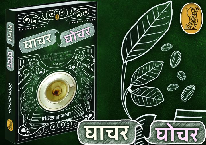 ghachar ghochar vivek shanbhag hindi