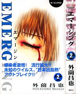 エマージング 第01-02巻 [Emerging vol 01-02]