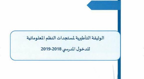 مستجدات النظم المعلوماتية الداعمة لمختلف العمليات التدبيرية المتعلقة بالدخول المدرسي 2018-2019