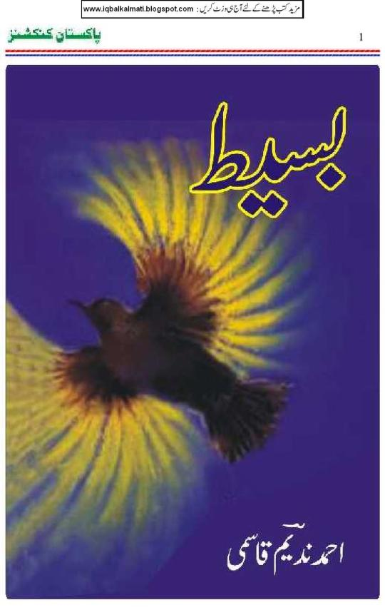 Baseet Urdu Poetry Book By Ahmad Nadeem Qasmi Free Download PDF