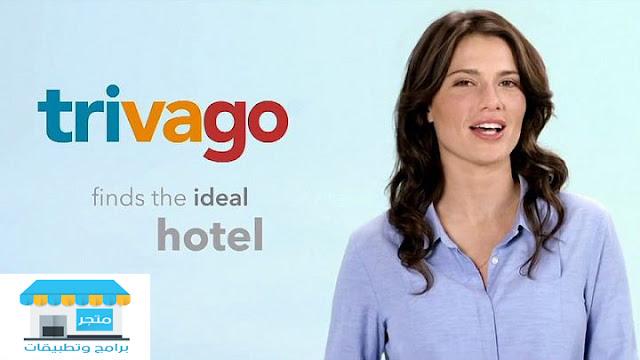 تحميل تطبيق تريفاجو Trivago للاندرويد والايفون