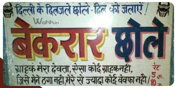 bekarar-chhole-Funny-Shops