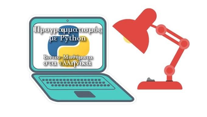 Δωρεάν Μαθήματα Προγραμματισμού σε Python