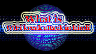 What is WiFi kreak attack in hindi | WiFi hack hone se kaise bachaye