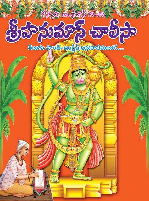 హనుమాన్ చాలీసా | Hanuman Chalisa | GRANTHANIDHI | MOHANPUBLICATIONS | bhaktipustakalu