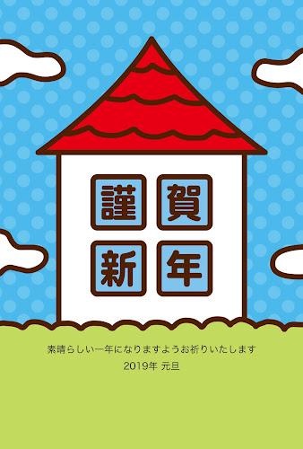 赤い屋根の家のイラスト年賀状