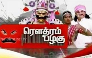 Rowthiram Pazhagu 24-02-2018 Puthiya Thalaimurai Tv