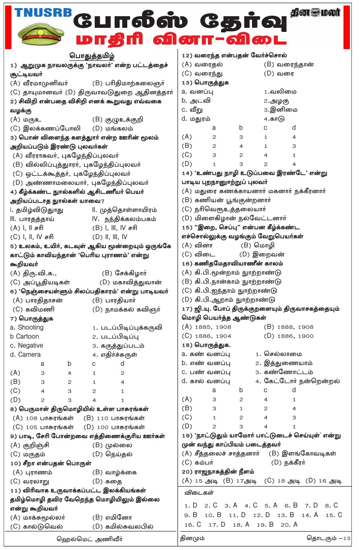 dinamalar-police-exam-13-model-question-answer-tnusrb-2018-13th-january-tnpscquizportal-pothu-tamil-general-tamil