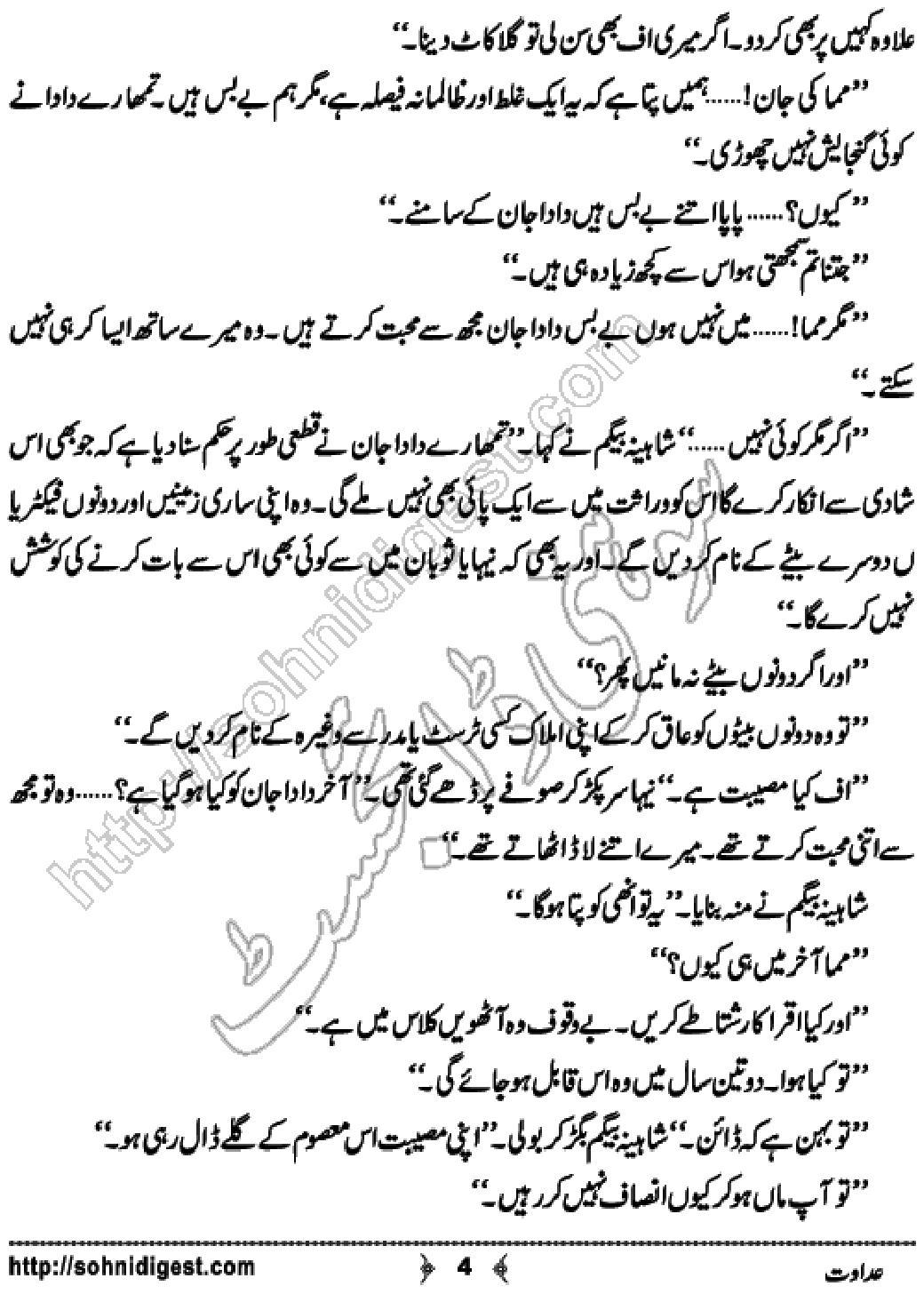 Adawat by Riaz Aqib Kohler Forced Marriage Novel