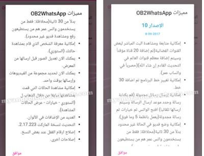 تحميل obwhatsapp