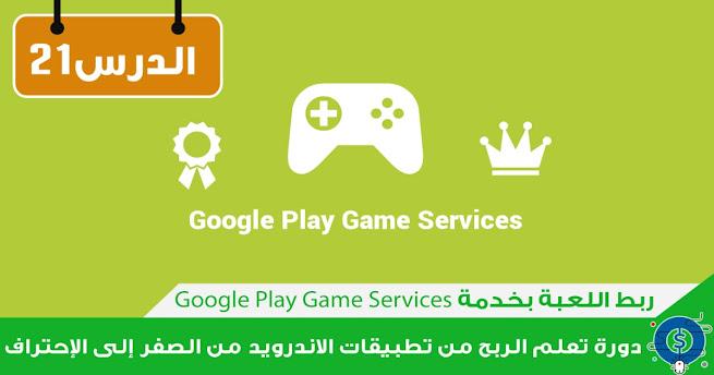 الدرس الواحد و العشرون: ربط اللعبة بخدمة Google Play Game Services لتشغيل Leaderboard