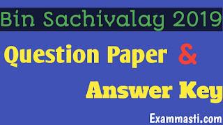 Bin Sachivalay Clerk Paper