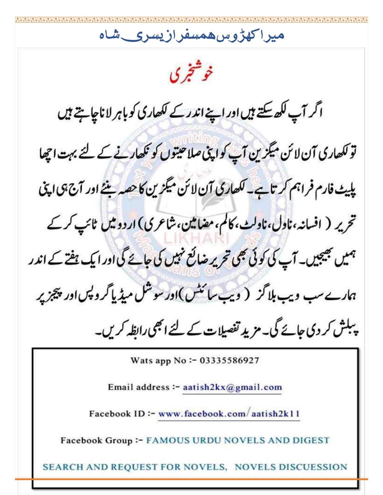 Mera Kharos Humsafar By Yousra Shah Complete Romantic Novel   Page 9