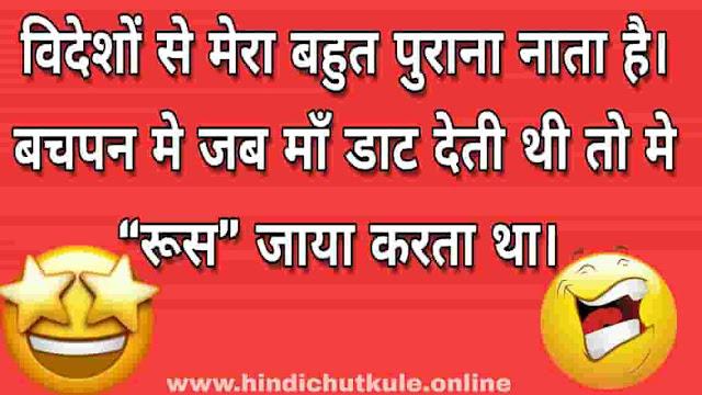 funny hindi chutkule