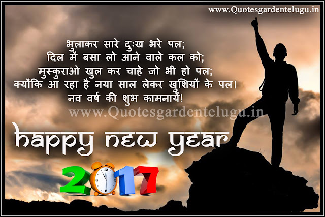 Happy New year 2017 Wishes in Hindi font