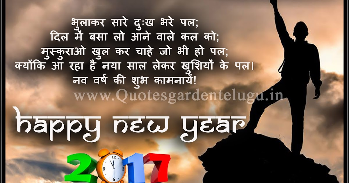 Happy New year 2017 Wishes in Hindi font | QUOTES GARDEN ...