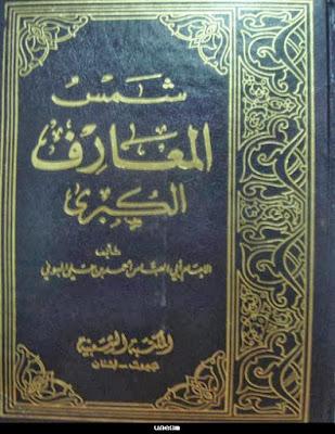 كتاب شمس المعارف الكبرى كامل Pdf مكتبة التغيير Kutub Pdf