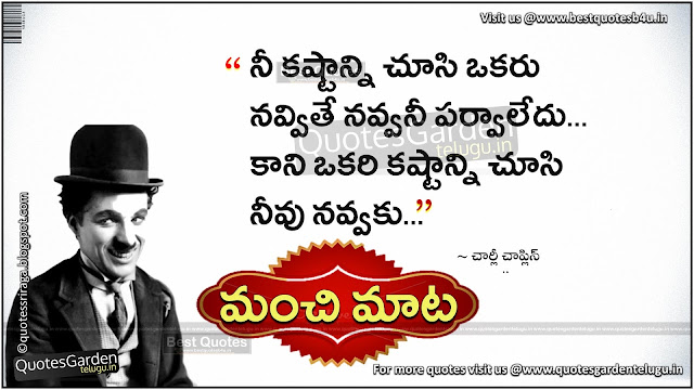 Charlie Chaplin Telugu Quotes golden words