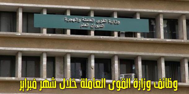 وظائف وزارة القوى العاملة خلال شهر فبراير 2018 والمنشورة اليوم 16/2/2018