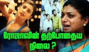 Actress Roja's Current Senario | Unknown facts About Roja