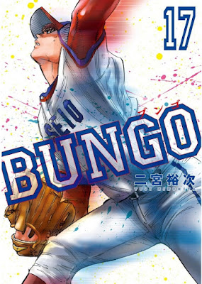 BUNGO-ブンゴ- 第01-17巻 zip online dl and discussion