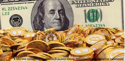 В Москве процветает огромный рынок купли-продажи криптовалют за наличные