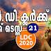 Kerala PSC - LDC 2020 | Mock Test - 21