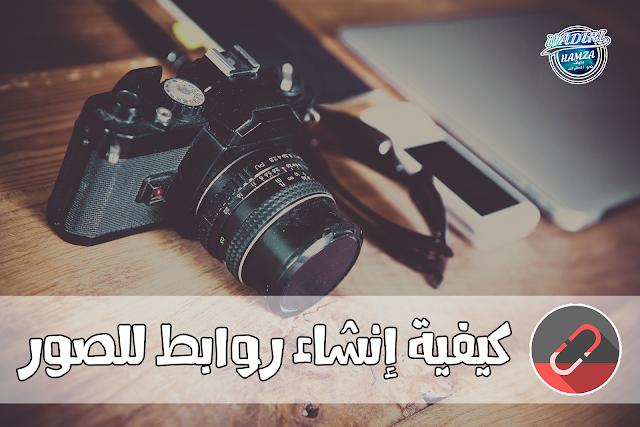 كيفية إنشاء روابط للصور | كيفية عمل روابط للصور | بسهولة وفي ثواني