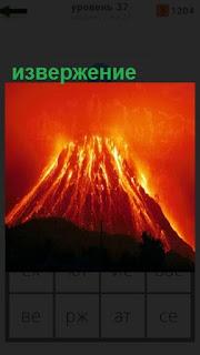 1100 слов происходит извержение вулкана 37 уровень