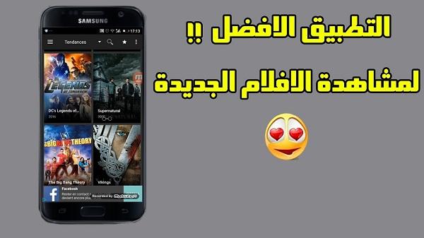 أفضل تطبيق لمشاهدة آخر الأفلام و ومترجمة إلى اللغة العربية