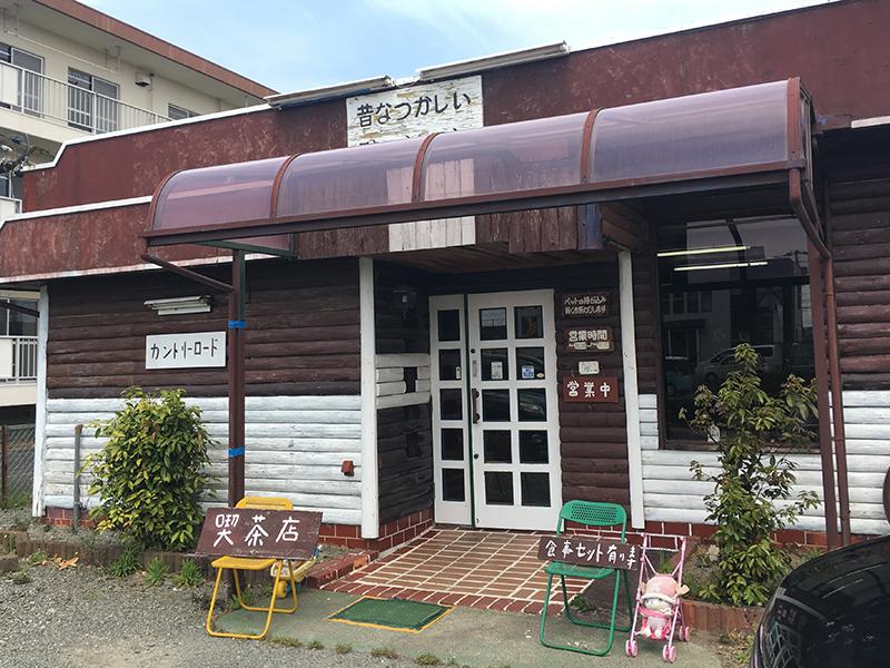 焼津の喫茶店カントリーロードの外観
