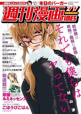 [雑誌] 週刊漫画TIMES 2017年02月17号 [Manga Times 2017-02-17] Raw Download