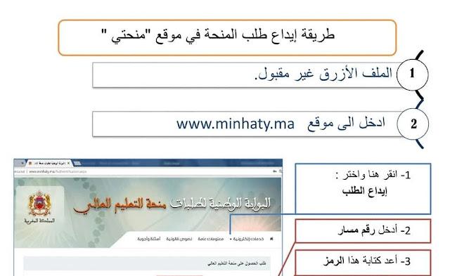 شرح بالصور لطريقة إيداع طلب منحة التعليم العالي من موقع منحتي