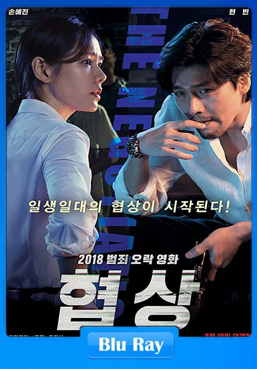 The Negotiation 2018 720p BRRip x264 | 480p 300MB | 100MB HEVC