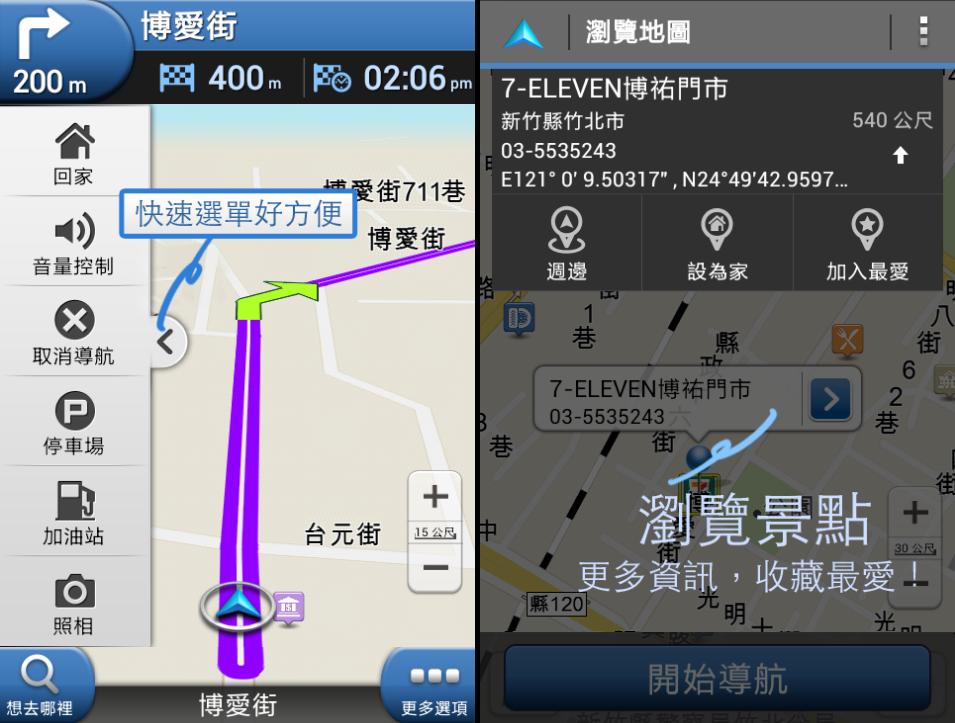 免費手機離線導航軟體 APP 推薦:導航Polnav mobile APK 下載