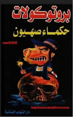 كتاب بروتوكولات حكماء صهيون pdf