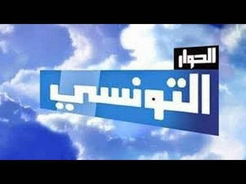 بث مباشر قناة الحوار التونسى يوتيوب