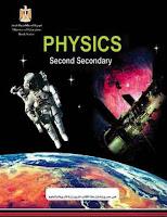 تحميل كتاب الفيزياء باللغة الانجليزية للصف الثانى الثانوى - physics-english-second-secondary-grade