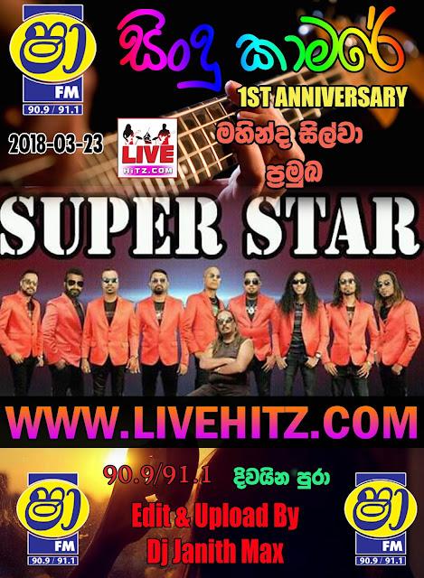 SHAA FM SINDU KAMARE WITH SUPERSTAR 2018-03-23