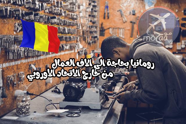 رومانيا تعلن عن حاجتها الى الاف العمال من خارج الاتحاد الاوروبي + روابط التقديم