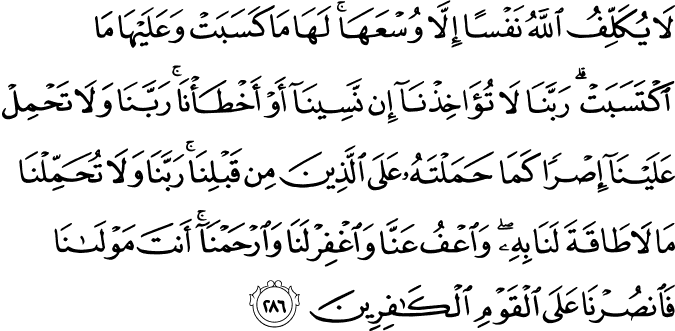 Surat Al-Baqarah Ayat 286