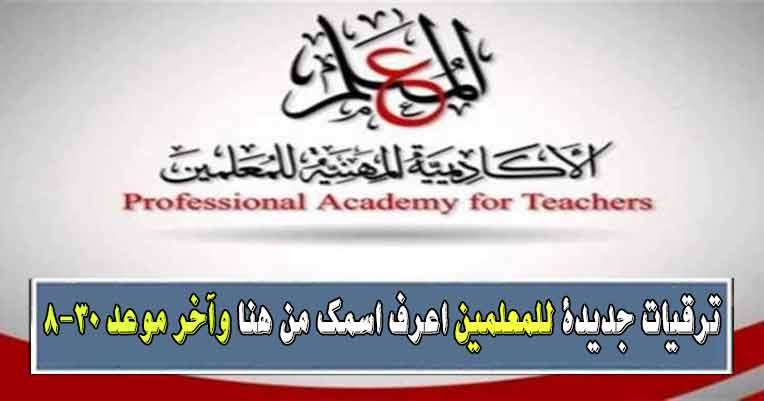 الأكاديمية المهنية للمعلمين ترقيات جديدة للمعلمين اعرف اسمك من هنا وآخر موعد 30-8