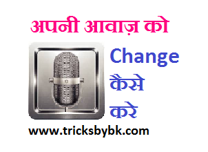 how to change voice in android phone apni awaj ko change kaise karte hai