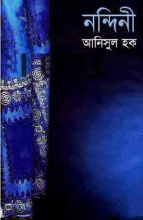 Nandini by Anisul Haque