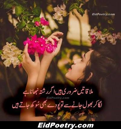 Love Sms Urdu Love Sms Urdu Love Poetry Shayari Ghazals For Shairi Lovers