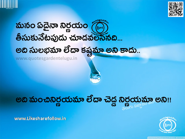 inspiring night messages in Telugu