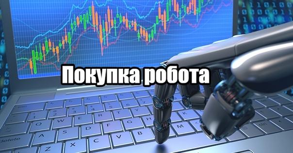 2. Покупка мультивалютного робота